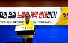 """울산 지역 진보정당 """"문 정부 친기업 행보 우려"""""""