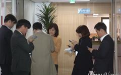 [오마이포토] 조국 전격 사퇴 소식에 장관실 모인 기자들