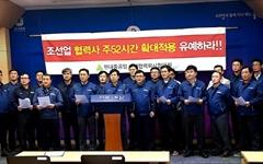 """""""조선업체 52시간제 유예 안 하면 버텨낼 협력사 없다"""""""