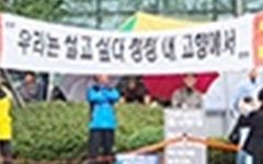 고덕폐기물매립장 행정심판 승소