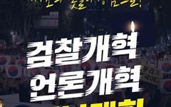 조국 사의 표명에도 검찰개혁 촛불 '계속'