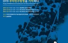 """안병욱 원장 """"부마항쟁, 박정희 피살 등은 긴밀한 연관성"""""""