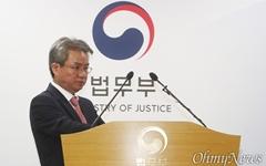 """검찰개혁위 """"조국 사퇴 안타깝지만... 검찰개혁 흔들림 없다"""""""