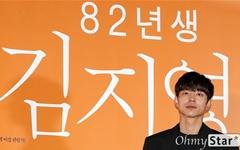 """[오마이포토] '82년생 김지영' 공유, """"진심이 공유되길"""""""