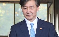 """참여연대 """"조국 사퇴 계기로 철저한 검찰개혁 나서야"""""""