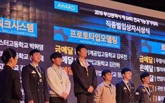 공군 항공과학고, 전국기능경기대회 상 잔치