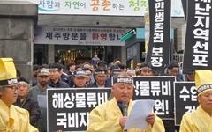 """제주농민 """"제주특별재난지역 선포, 국회가 앞장서라"""""""