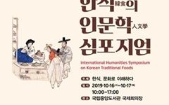 '한식의 인문학 심포', 16-17일 국립중앙도서관서 개최