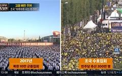 한국당이 주장하면 모두 사실? 검찰개혁 집회 깎아내린 종편