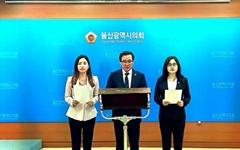 """""""우리는 다르다"""" 민주당 울산시당, 공수처 반대 한국당 맹공"""