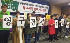 """""""수명 다한 월성1호기 재가동  위해 대형로펌에 5억 투입?"""""""