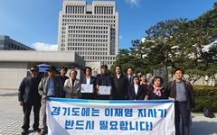 """5.18시민군도 이재명 탄원호소... """"경기도민 선택 존중해 달라"""""""