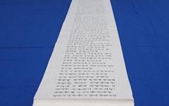 """'길이 5.7m' 이재명 탄원서... """"자비로운 판단을"""""""