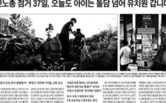 '생존수영=생존권?' 계속되는 조선일보의 노조혐오 프레임