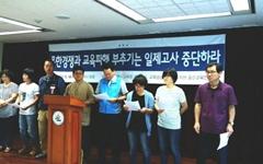 시민사회단체가 '교원평가 학부모만족도 조사 거부' 선언한 이유