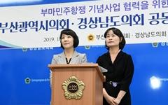 경남-부산의회 '부마민주항쟁 기념 조례' 제정 동시 진행