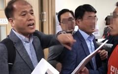 """""""저런 X"""" 한국당 구의원, 주민들에게 고발 당해"""