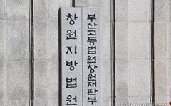 '선거법 위반' 이선두 의령군수, 항소심 벌금 700만원 구형