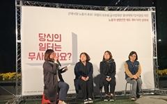 """하루 3명 사망... """"한국에서 노동자는 짐승만도 못해"""""""