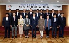 """서산시 공공갈등관리심의위원회 본격 활동 """"더 좋은 민주주의가 답"""""""