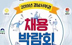 400여명 뽑는 '경남 서부권 채용박람회' 24일