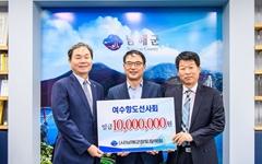 여수항 도선사회, 남해군 향토장학금 천만원 기탁