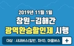 창원-김해간 광역환승할인제, 11월 1일부터 시행