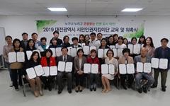대전시인권센터, '시민인권지킴이' 2기 40명 위촉