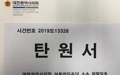 """민주당 대전시의원 일동 """"이재명 지사 선처 해 달라"""""""