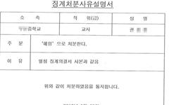 교감 '중징계 요구' 거부한 사학재단, 내부고발 교사는 '해임'