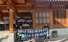 한국대학생진보연합, 미 대사관저 진입 시도