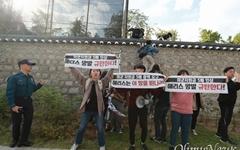 [오마이포토] 대학생 20여명, 미 대사관저 인근서 기습시위... 일부는 월담