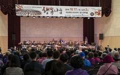 [사진] 성남시립국악단의 행복나눔 연주회