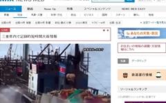 일본 정부, 북한 어선-일본 단속선 충돌 사고 영상 공개
