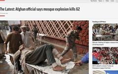 아프간 이슬람사원 박격포 테러... 62명 사망·36명 부상