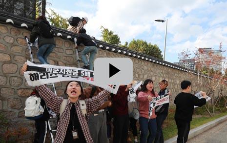 [영상] 순식간에 미대사관저 담장 넘어간 대학생들