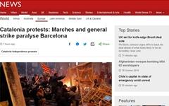 바르셀로나 분리독립 시위 50만 운집... 주요 관광지 폐쇄