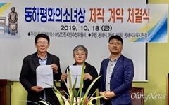 동해 '평화의 소녀상' 건립 소녀상 제작 계약 체결