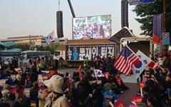 [사진] 보수단체가 진행하는 '여의도 맞불 집회'
