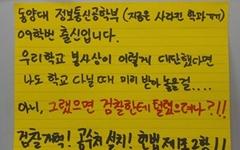 """[사진] """"동양대 09학번""""이 국회의사당역에 붙인 메모지"""