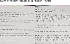 """최순실, 박근혜에 """"생이 끝나는 날까지 사죄"""" 편지"""