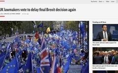 브렉시트 결정 또 미뤘다... 영국 하원, 합의안 표결 보류