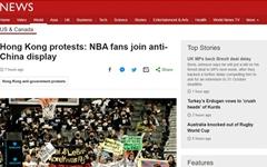 미국 NBA 경기장까지 번진 '홍콩 민주화' 시위