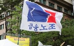 """금융노조 """"사모펀드 환매중단, 성과주의 경도된 '금융당국' 책임"""""""