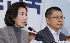 """'윤 총경-대통령 딸' 엮은 나경원 """"계속 이상한 우연 발생"""""""