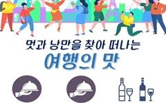 고양시 한뫼도서관, 11월 '여행의 맛' 문화강좌 연다