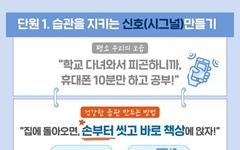 서울시교육청 VIP는 박정희·이명박? 시대착오 게시물