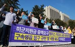 """시민단체 """"미 대사관저 기습시위 대학생들 석방하라"""""""