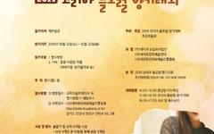 제1회 2019 코리아 플로럴 향기대회, 26일 태안 안면도서 개최