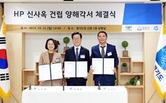 경기도·성남시·HP '글로벌 전략 R&D허브' 구축 협약